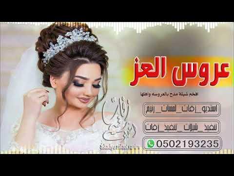 شيلات باسم العروس ووصف اهلها 2020 شيلة مدح بالعروس واهلها [ شيلات 2020
