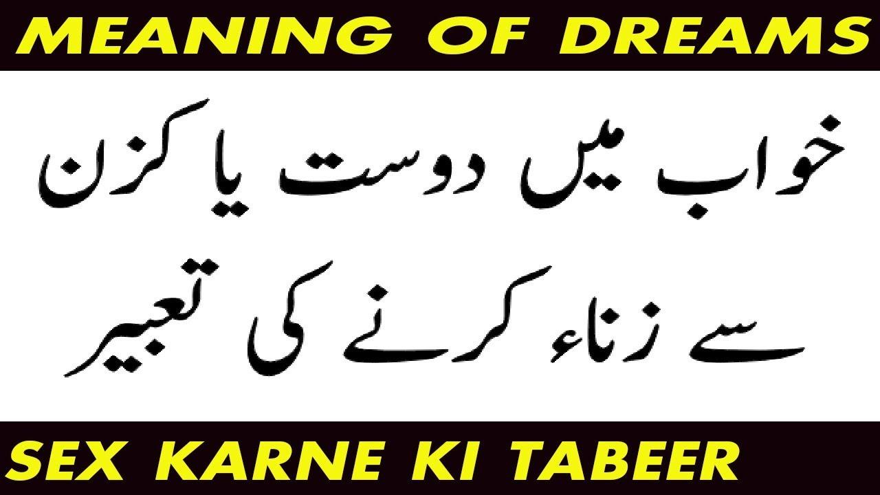 khawab ki tabeer in urdu[khwab mein zina karne ki tabeer]