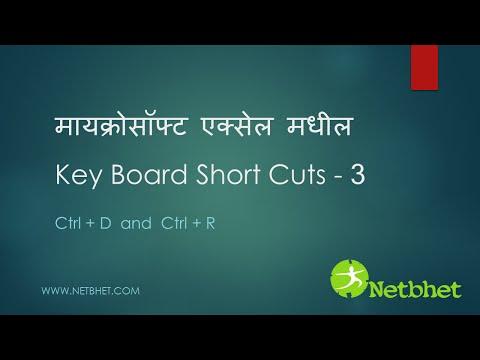 Microsoft Excel keyboard Shortcuts -Part 3 - CtrlD and CtrlR (In Marathi Language)