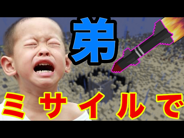 弟の神ワールドにミサイル飛ばしたら弟覚醒www(マインクラフト 荒らし)