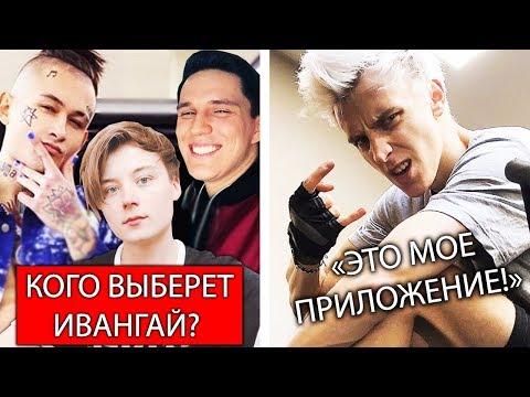Коллаб Ивангая с Моргенштерном и Масленниковым | А4 сплагиатил игру?