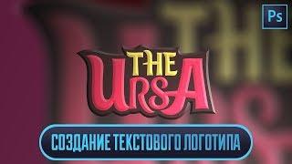 Как сделать ТЕКСТОВЫЙ логотип в Фотошоп. Логотип в Photoshop с нуля быстро и легко