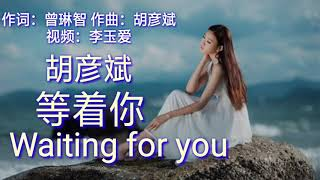 等着你《Waiting For You》 演唱:胡彦斌