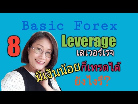 8 Basic Forex..เงินน้อยก็เทรดได้ ด้วยเลเวอเรจ Leverage