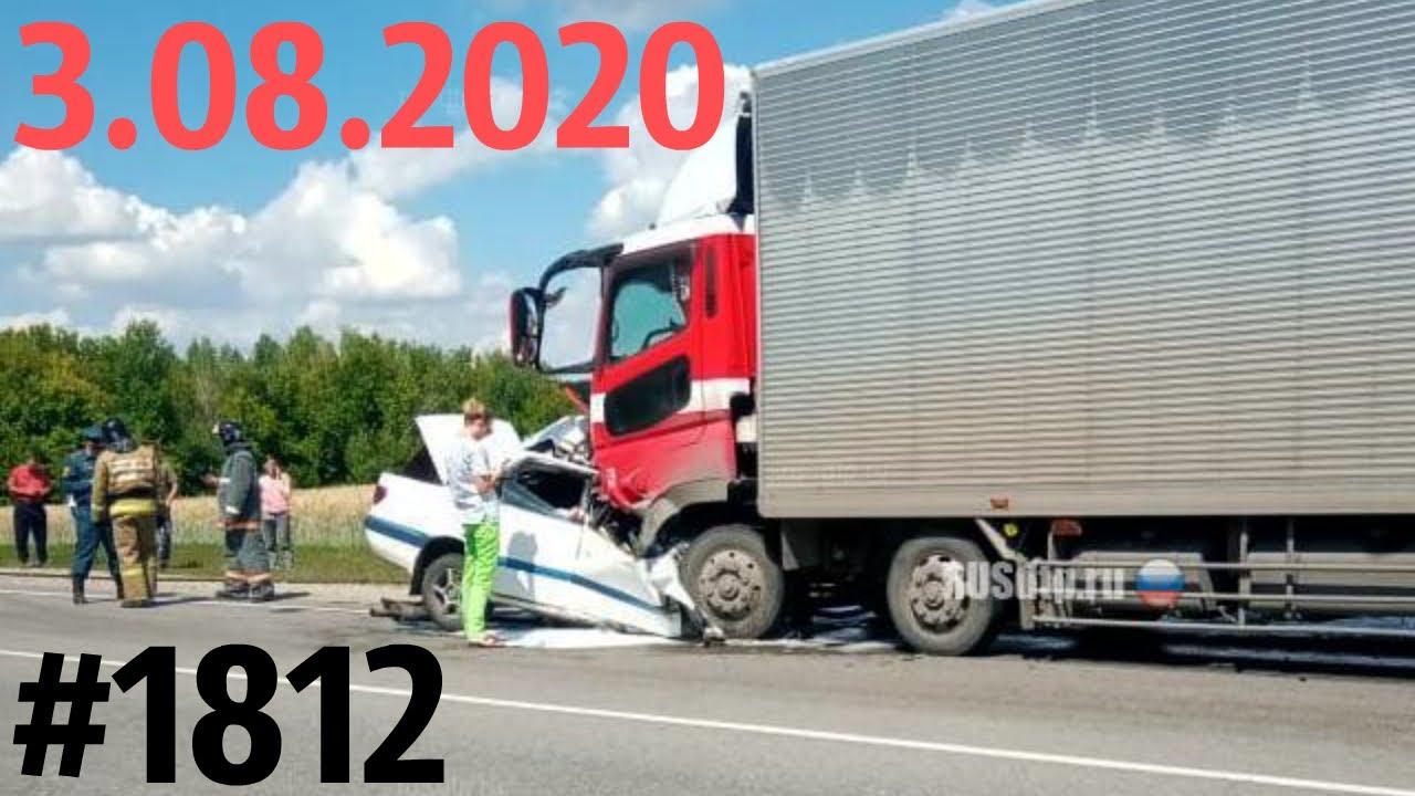 Новая подборка ДТП и аварий от канала «Дорожные войны!» за 3.08.2020. Видео № 1812.