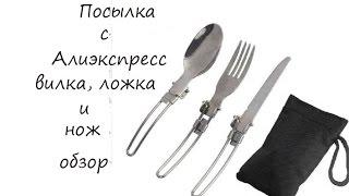 Посылка с Алиэкспресс вилка,ложка и нож обзор распаковки