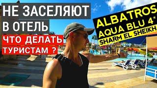 Albatros Aqua Blu Resort 4 что делать туристам если не заселяют в отель Отдых в Египте 2020 Шарм