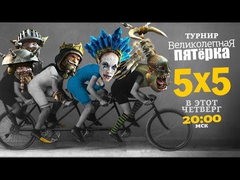 видео: panzar / Великолепная пятерка 26.05.2016