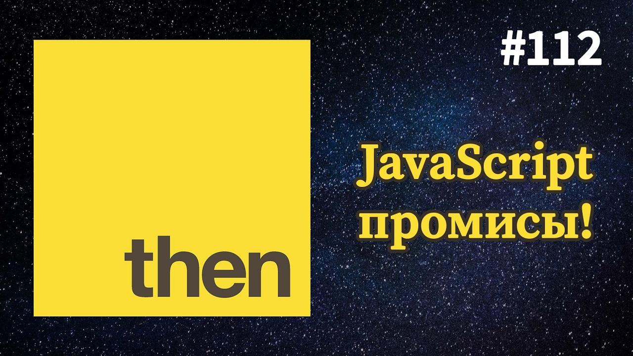 «JavaScript promises (промисы)» из подкаста Суровый веб #112  - «Видео уроки - CSS»