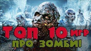 🔥Топ 10 игр про зомби🔥 — лучшие игры про зомби-апокалипсис 2019👍
