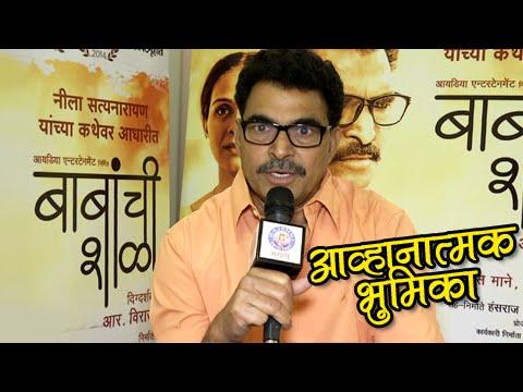 Babanchi Shala | Sayaji Shinde Talks About His Challenging Role | Latest Marathi Movie 2016