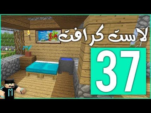 لاست كرافت 37# : لون السرير الجديد !! 🛌