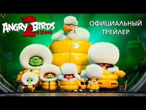Angry Birds 2 в кино - трейлер