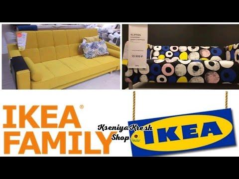 🍭ИКЕА!ГОРЯЧИЕ НОВИНКИ❗МЯГКАЯ МЕБЕЛЬ ОБЗОР Магазина Ikea 🌺Диваны,кресла Kseniya Kresh