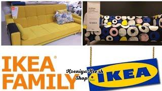 ????ИКЕА!ГОРЯЧИЕ НОВИНКИ❗МЯГКАЯ МЕБЕЛЬ ОБЗОР Магазина Ikea ????Диваны,кресла Kseniya Kresh