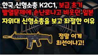 한국 신형소총 KC21, 보급초기 발열문제에 손난로냐고…