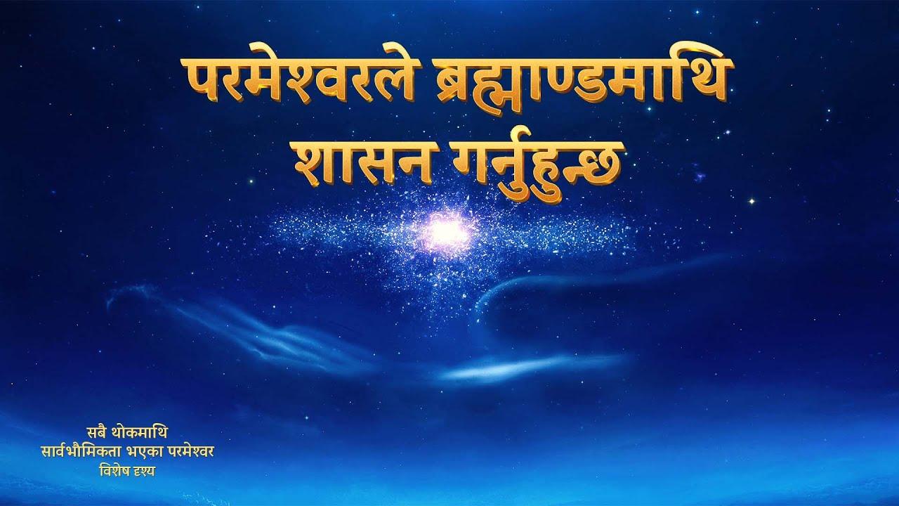 परमेश्वरले ब्रह्माण्डमाथि शासन गर्नुहुन्छ