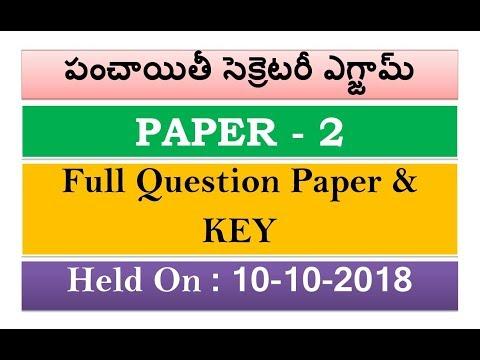"""""""పంచాయతీ సెక్రటరీ : Full Question Paper & Key (Paper-2)"""""""
