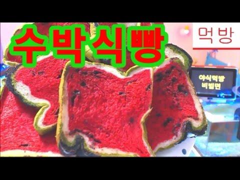 제이와마니-리뷰먹방(따순기미 ' 수박식빵' / 영양 비빔면) 01/02 #mukbang