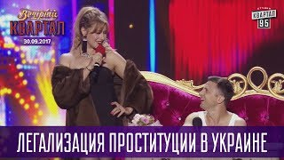 Легализация проституции в Украине | Новый Вечерний Квартал в Одессе 2017
