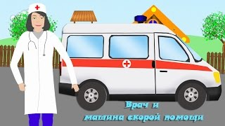 Врач и машина скорой помощи. Развивающие мультики для детей(Мультфильм про профессию врача. Малыши узнают кто такой врач, на какой машине он ездит. Врач вылечит мальчик..., 2015-09-04T09:20:03.000Z)