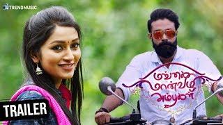 Mangai Maanvizhi Ambugal Tamil Movie | Official Trailer | Prithvi Vijay | Mahi | VNO | TrendMusic