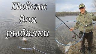 Подсак для рыбалки(Какой нужен подсак для рыбалки на фидер, как правильно выбрать подсак., 2016-04-15T13:33:20.000Z)