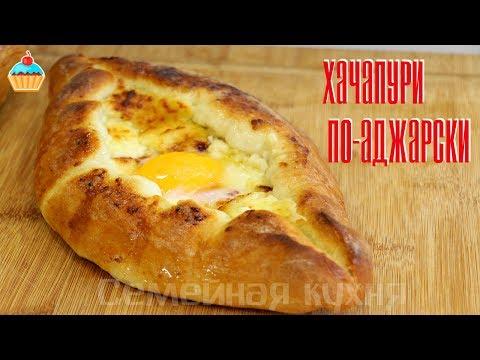 ХАЧАПУРИ ПО-АДЖАРСКИ -