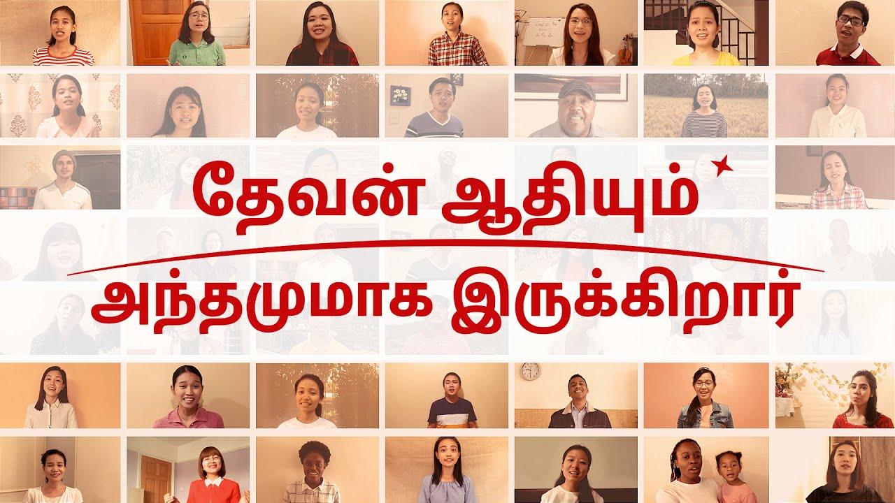 Christian Song | தேவன் ஆதியும் அந்தமுமாக இருக்கிறார் (Tamil Subtitles)