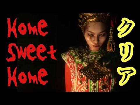 #5 [Home Sweet Home] とうとうクリア☆でもまさかの…!?[ホラー] 女性低音ボイス、さらりんのゲーム実況 生放送