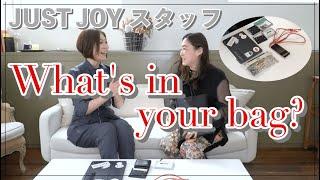 【What's in your bag?】ファッション業界スタッフのバッグの中身を大公開!〜JUST JOYスタッフ編〜