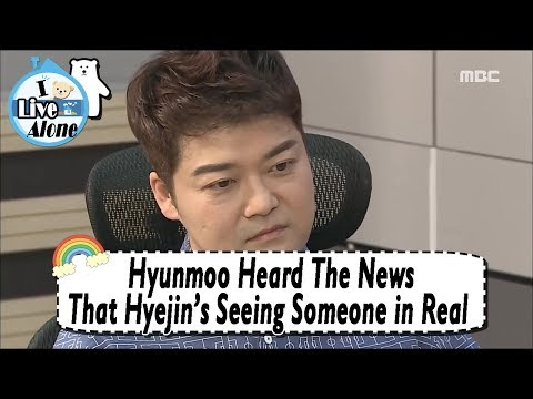 I Live Alone Hyunmoo Heard That Hyejin's Seeing Someone 20170602
