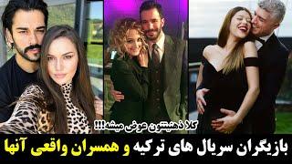 بازیگران سریال های ترکیه و همسران واقعی آنها کلا ذهنیتتون عوض میشه Youtube