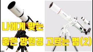 나에게 맞는 좋은 망원경 고르는 방법(2)