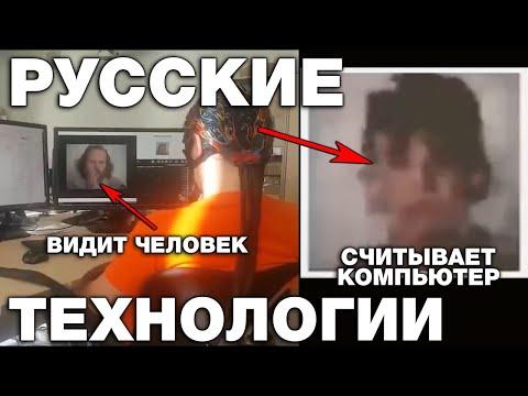 ТОП-5 Уникальных Российских Технологий признанных во всем мире