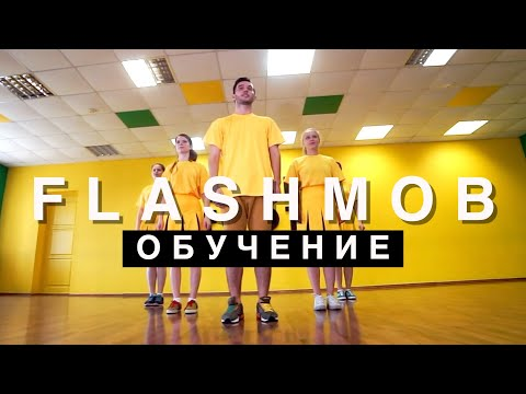 Видео: Обучалка Флэшмоб 300 танцевальных движений