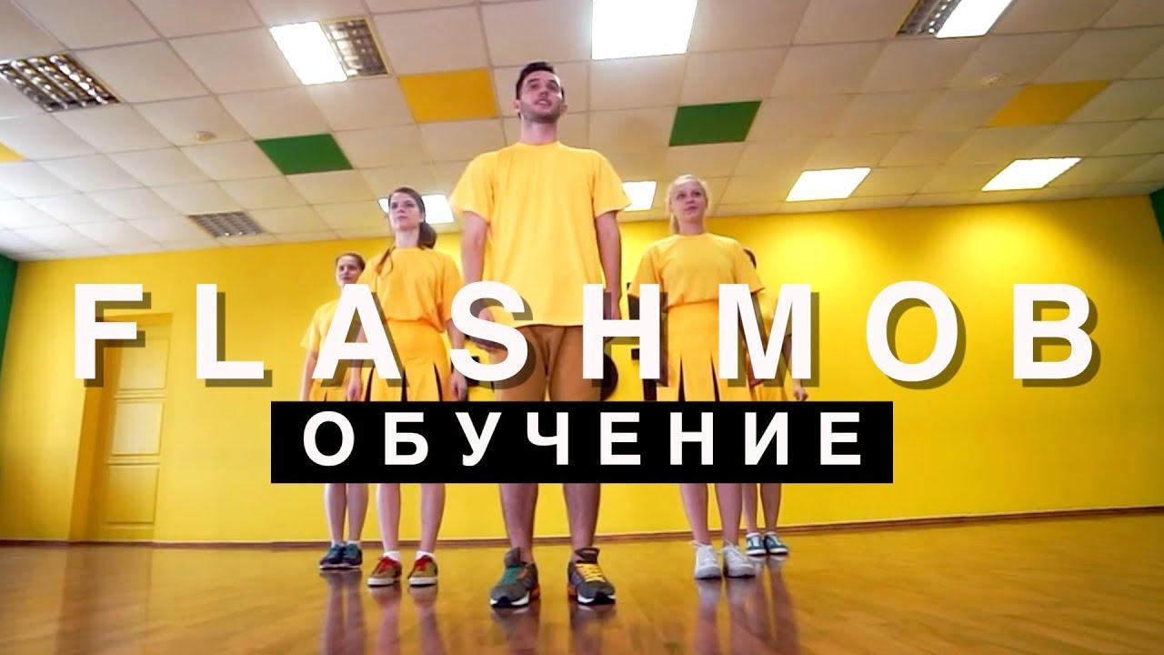 Движения для флэшмоба видео правы