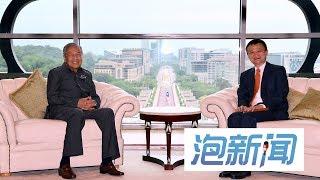 阿里巴巴集团创办人马云,星期一早上与马来西亚首相马哈迪会面后,中午...