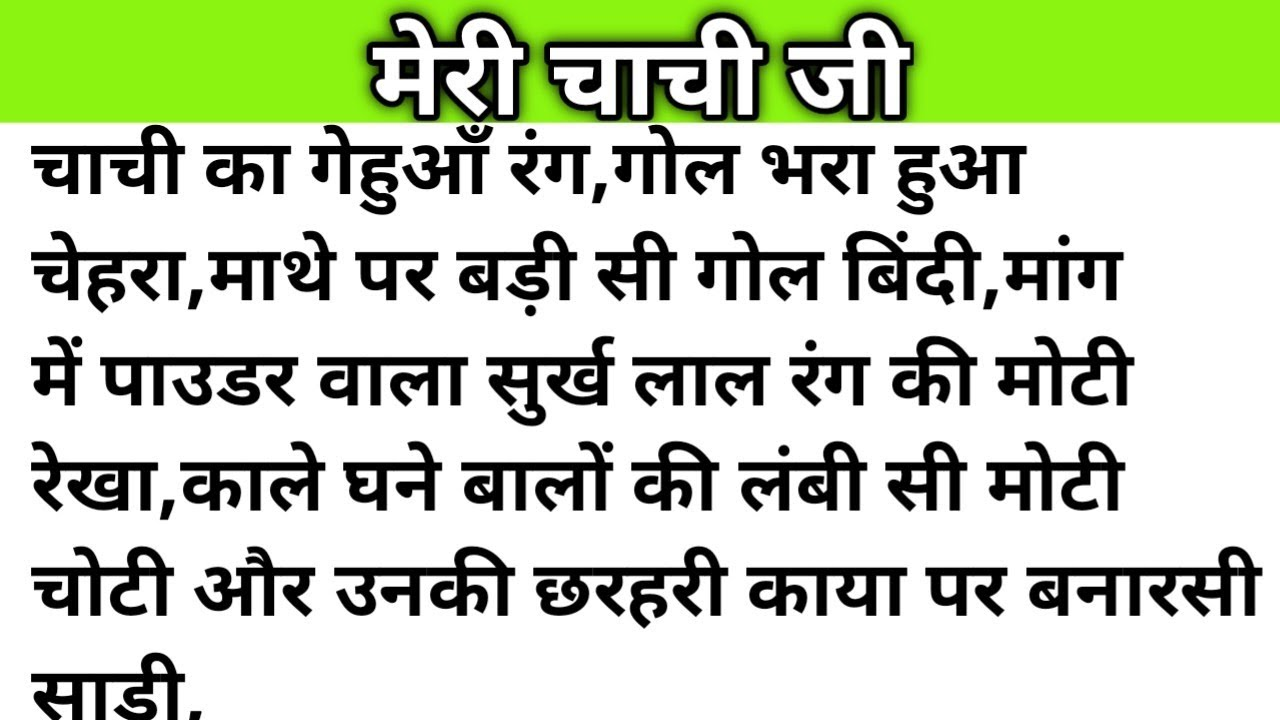 Hindi story/Meri chachi ji/Family Emotional story/Storyinhindi/Katha sanchay/Hindikahaniyan