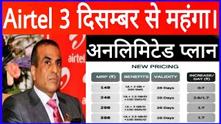 Airtel New Recharge Plan 2019 | Airtel Prepaid Recharge Plans | Airtel  NEW Offers