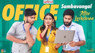 Office Sambavangal - After Lockdown | Poornima Ravi | Araathi | Tamada Media