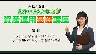 【第1回】資産運用基礎講座~動画編~