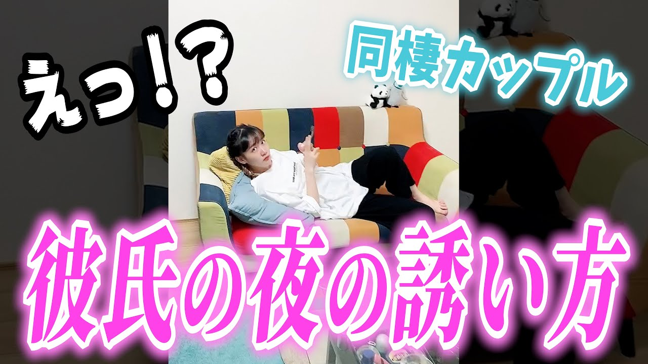 夜の誘い方のクセが強い同棲カップルの会話#shorts【TikTok】【めんちゃん】