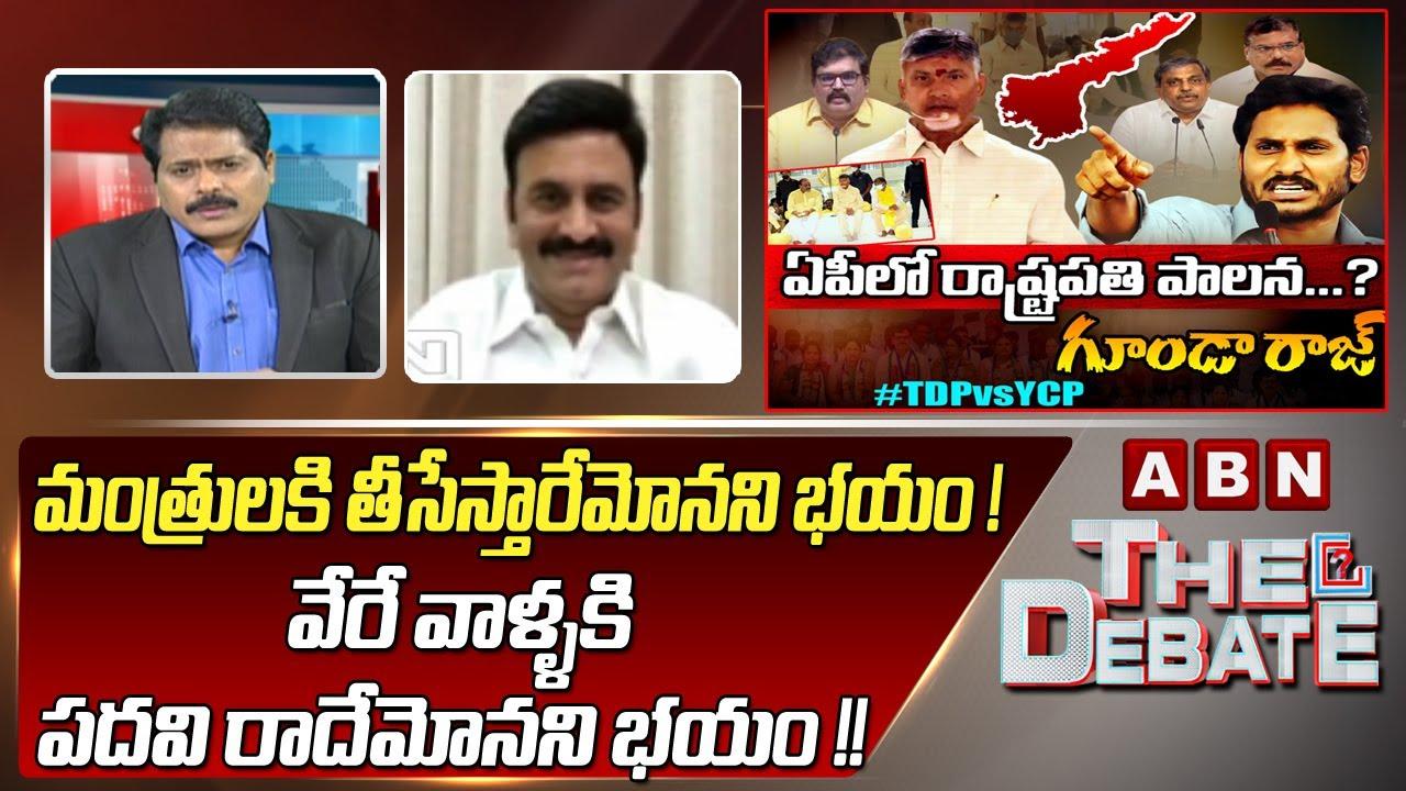 Download Raghu Rama Krishnam Raju Settairs On YCP Ministers   The Debate    ABN Telugu