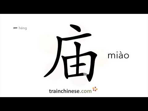 How to write 庙 (miào) – temple – stroke order, radical, examples and spoken audio