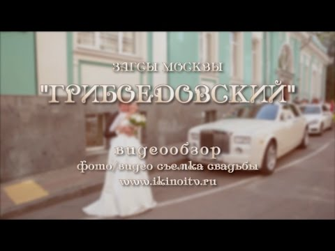 ЗАГСы Москвы полный список с описаниями и контактами