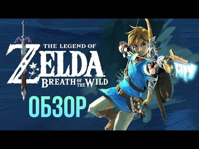 The Legend of Zelda: Breath of the Wild (видео)