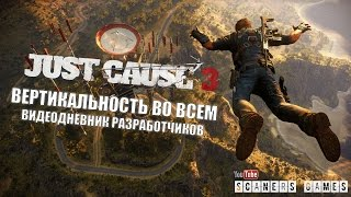 Just Cause 3 Dev Diary - World ESRB - Дневники разработчиков - Русский трейлер