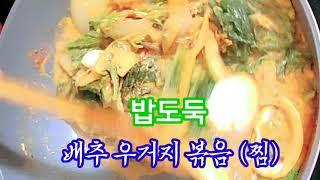 #배추우거지찜(볶음)가성비 짱최고의 밥도둑 국민반찬 배…