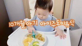 즐거운 육아브이로그10개월아기/아이주도이유식/아기간식/…